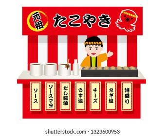 Japanese octopus dumpling stall isolated on a white background, vector illustration.