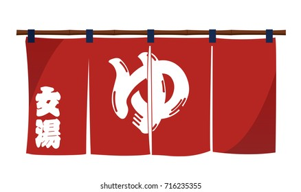 Japanese onsen ( hot spring) entrance curtain (women)