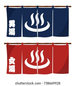 Japanese onsen ( hot spring) entrance curtain