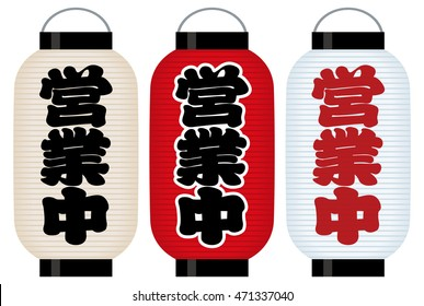 "japanese paper lantern shop signs. [The meaning of the kanji ""The shop is open.""]"