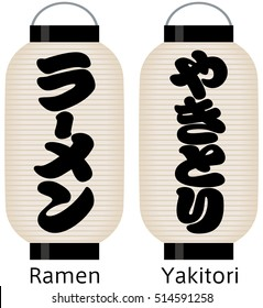 japanese paper lantern shop signs. Are used in the Japanese restaurant, it is a traditional sign. Food name of it is written. This paper lantern is ramen shop sign and yakitori shop sign.