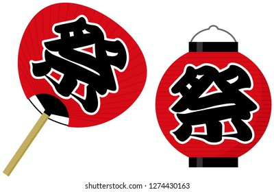 Japanese paper lanterns and paper fan for festival. [The meaning of kanji is a festival.]