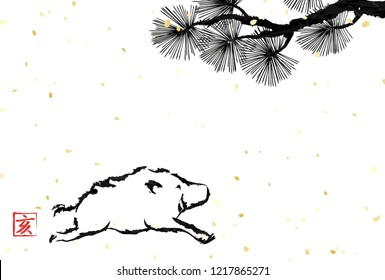 Japanese paper like style New Year card with motifs of pine and wild boar  One character of kanji represents wild boar