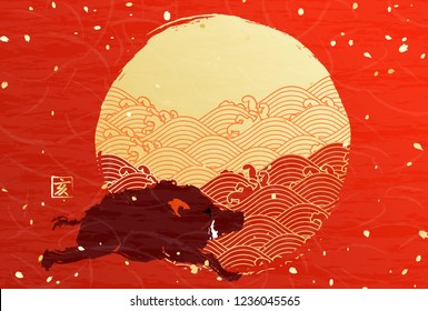 Japanese paper like style New Year card with motifs of  first sunrise and wild boar  One character of kanji represents wild boar