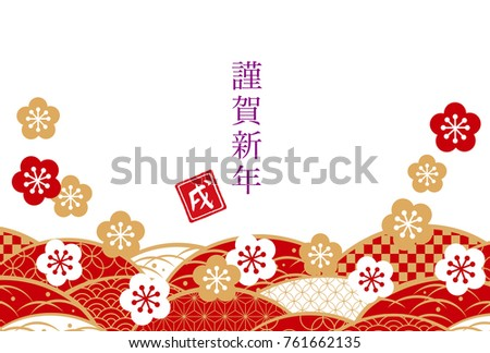 Japanese Print Craft New Years Cards Stock Vector (Royalty Free ...