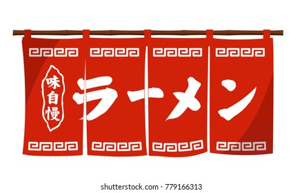 Japanese ramen house traditional entrance curtain (original design) . aji-jiman (Taste pride).