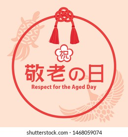 "Japanese respect for the aged day vector illustration. /In Japanese it is written ""Respect for the aged day"" ""celebration""."
