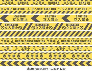 "Japanese seamless police line vector illustration set. /It is written ""Do not enter"", ""under construction"", ""danger"" in Japanese."