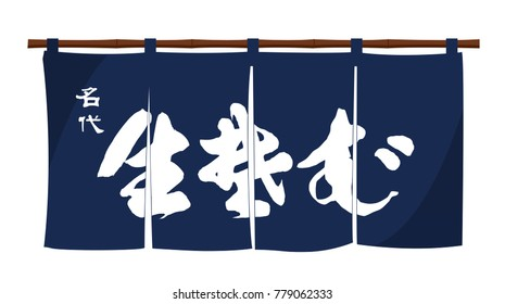 Japanese soba noodles (buckwheat noodles)  restaurant traditional entrance curtain (original design)