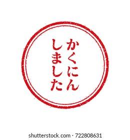 "Japanese stamp illustration for education . ""kakuninnshimashita (I checked)"""