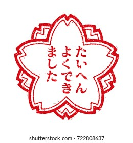 "Japanese stamp illustration for education . ""Taihen yoku dekimashita ( it means Great job! )"""