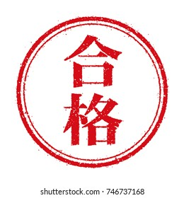 "japanese stamp illustration (for business). ""gokaku ( success / passed )""."