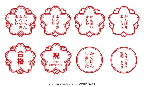 Japanese stamp illustration set for education. yokudekimashita(good job), ganbarimashita( I appreciate you) ,kakuninshimashita ( I checked),shuku (congratulations),goukaku (passed an examination).