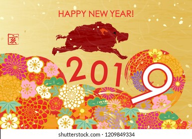 Japanese style flower and wild Boar New Year's card One character of kanji represents wild boar