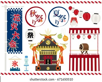 "Japanese summer and autumn festival vector illustration set. /In Japanese it is written ""summer festival"", ""autumn festival"", ""fireworks"", ""festival"", and ""ice"""