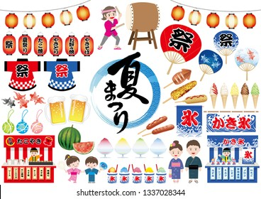 "Japanese summer festival graphic elements set, vector illustration. Text translation: ""summer festival"", ""festival"", ""octopus dumplings"", ""shaved ice"", 'Ice"", "" fried noodles"", ""grilled chicken"", ""ori"