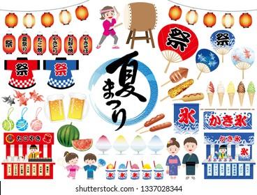 "Japanese summer festival graphic elements set, vector illustration. Text translation: ""summer festival"", ""festival"", ""octopus dumplings"", ""shaved ice"", 'Ice"", "" fried noodles"", ""grilled chicken"", ""ori"