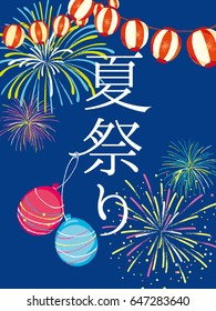 "japanese summer festival vector Illustration/ Japanese translation is ""Summer festival"""