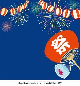 japanese summer festival vector Illustration