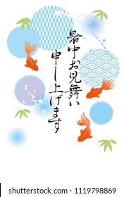 A Japanese summer letter (greetings written in Japanese)