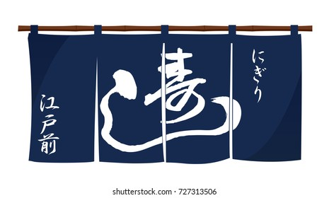 Japanese sushi restaurant traditional entrance curtain (original design). Sushi