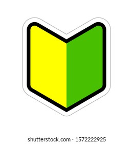 Japanese symbol for beginner level. Isolated vector badge. No, low experience sign. Caution, warning label. Wakaba or Shoshinsha green leaf mark, car sticker for new drivers in Japan.