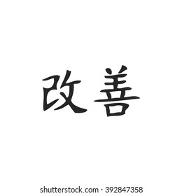 Japanese symbol for improvement. Kaizen vector symbol