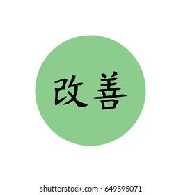 Japanese symbol for improvement. Kaizen vector icon. Green button. Green circle