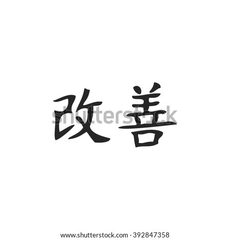 Japanese Symbol Improvement Kaizen Vector Symbol Stock Vector
