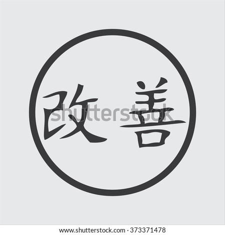Japanese Symbol Kaizen Philosophy Stock Vector Royalty Free