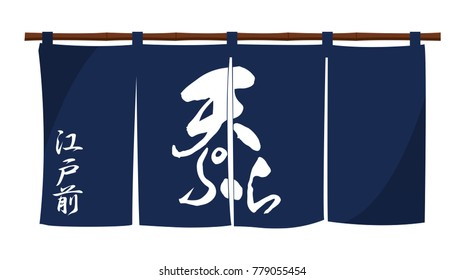 Japanese tempura restaurant traditional entrance curtain (original design)