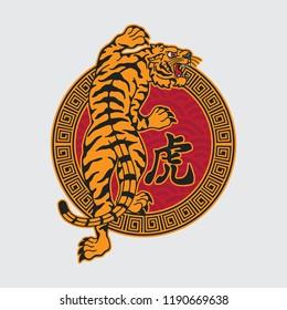 c222d6a56b55e Oriental Tiger Images, Stock Photos & Vectors | Shutterstock