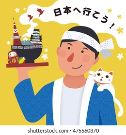 Japanese tourism poster, waiter serving landmarks with bowl, Let's go to Japan in Japanese
