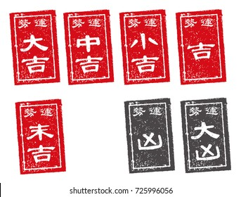 Japanese traditional fortune. stamp illustration set. Daikichi (great luck), Daikyou ( terrible luck), Kichi (good luck), Chu kichi, Sho kichi, Suekichi (small luck), Kyou (bad luck).