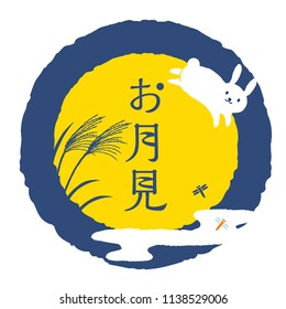 """Japanese traditional full moon night/ Japanese translation is """"Moon viewing."""""""