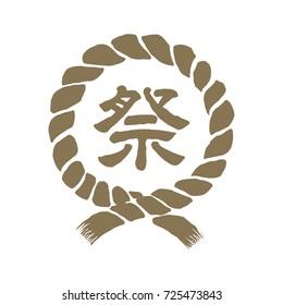 Japanese traditional straw rope illustration. matsuri ( it means festival)