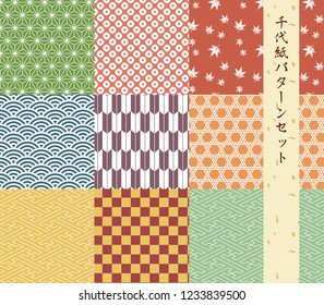Japanese Traditional Swatch Pattern Set