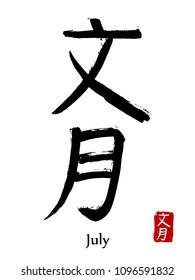 Japanese vector hieroglyphs and stamps(in japanese-hanko). Japan kanji calligraphy month sign and their translation- July. Chinese hand drawn hieroglyphic calendar symbol