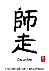 Japanese vector hieroglyphs and stamps(in japanese-hanko). Japan kanji calligraphy month sign and their translation- December. Chinese hand drawn hieroglyphic calendar symbol