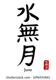 Japanese vector hieroglyphs and stamps(in japanese-hanko). Japan kanji calligraphy month sign and their translation- June. Chinese hand drawn hieroglyphic calendar symbol