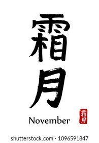 Japanese vector hieroglyphs and stamps(in japanese-hanko). Japan kanji calligraphy month sign and their translation- November. Chinese hand drawn hieroglyphic calendar symbol
