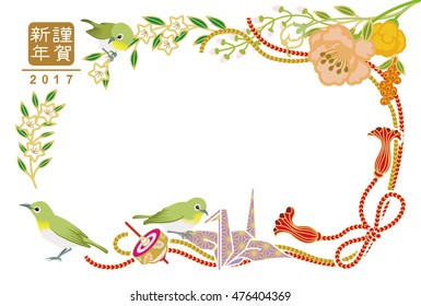 """Japanese White-eye and Flowers- New Year card - Japanese words mean """"Happy new year""""."""