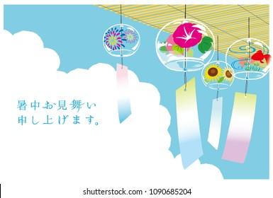 "Japanese wind chimes illustration/ Japanese translation is ""Summer greetings to you."""