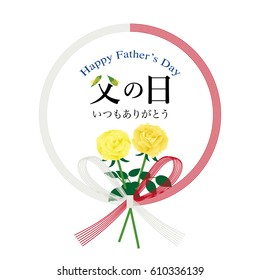 "Japanese wrapping paper of Happy father's day. /""Father's Day"" and ""Thank you always"" are written in Japanese."