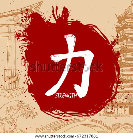 Japanese Writing Kanji Meaning Strength Stock Vector Royalty Free
