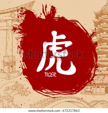 Japanese Writing Kanji Meaning Tiger Stock Vector Royalty Free