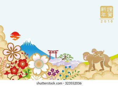 "Japanese year of the Monkey greeting card design Japanese text means ""happy new year""."