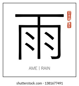 "Japanese-English dictionary. Square map for memorizing / learning new Japanese words. Hieroglyph / kanji, transcription, translation. Stylized red stamp: ""日本語"" - Japanese, ""漢字"" - kanji."