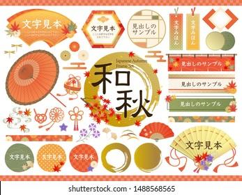 "Japanese-style heading frame set images / autumn season / vector illustrations (Text translation: ""Japanese autumn"", ""sample text"")"