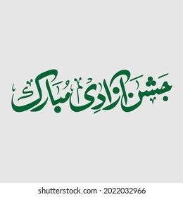 Jashn e Azadi Mubarak Pakistan Independence Day Urdu Calligraphy Image Stock Vector Download.